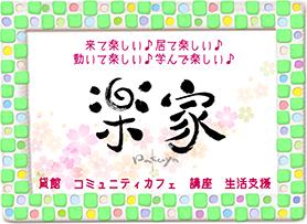 楽屋(貸館・カフェ・講座・生活支援)