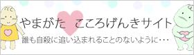 やまがたこころげんきサイト