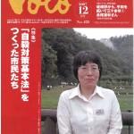 ウォロ2007.12月号