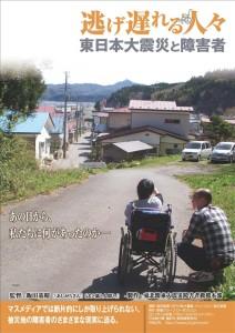 東日本大震災と障害者