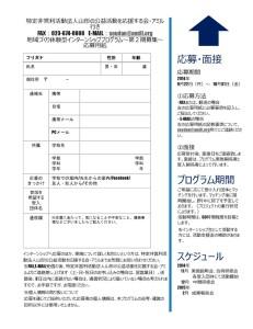 インターンシップ 60h版 PDFチラシ_ページ_2