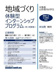 インターンシップ 60h版 PDFチラシ_ページ_1
