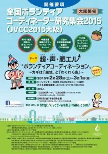 JVCC2015要項
