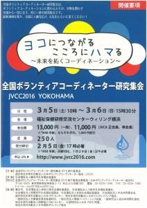 JVCC2016横浜